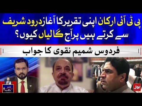 Sindh Assembly Budget 2021 vs National Assembly Fight