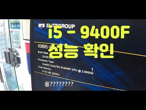 인텔의 새로운 CPU i5-9400F 파스점수 및  AMD 2600 비교