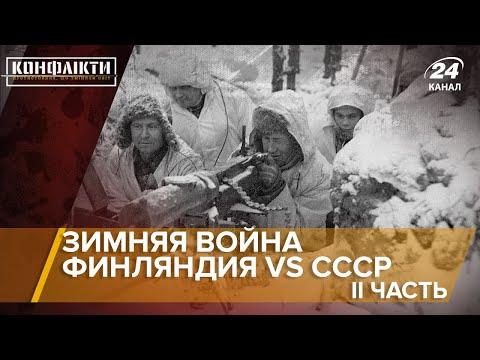 24 Канал: Зимняя война (Финляндия против СССР), Часть 2, Конфликты на русском