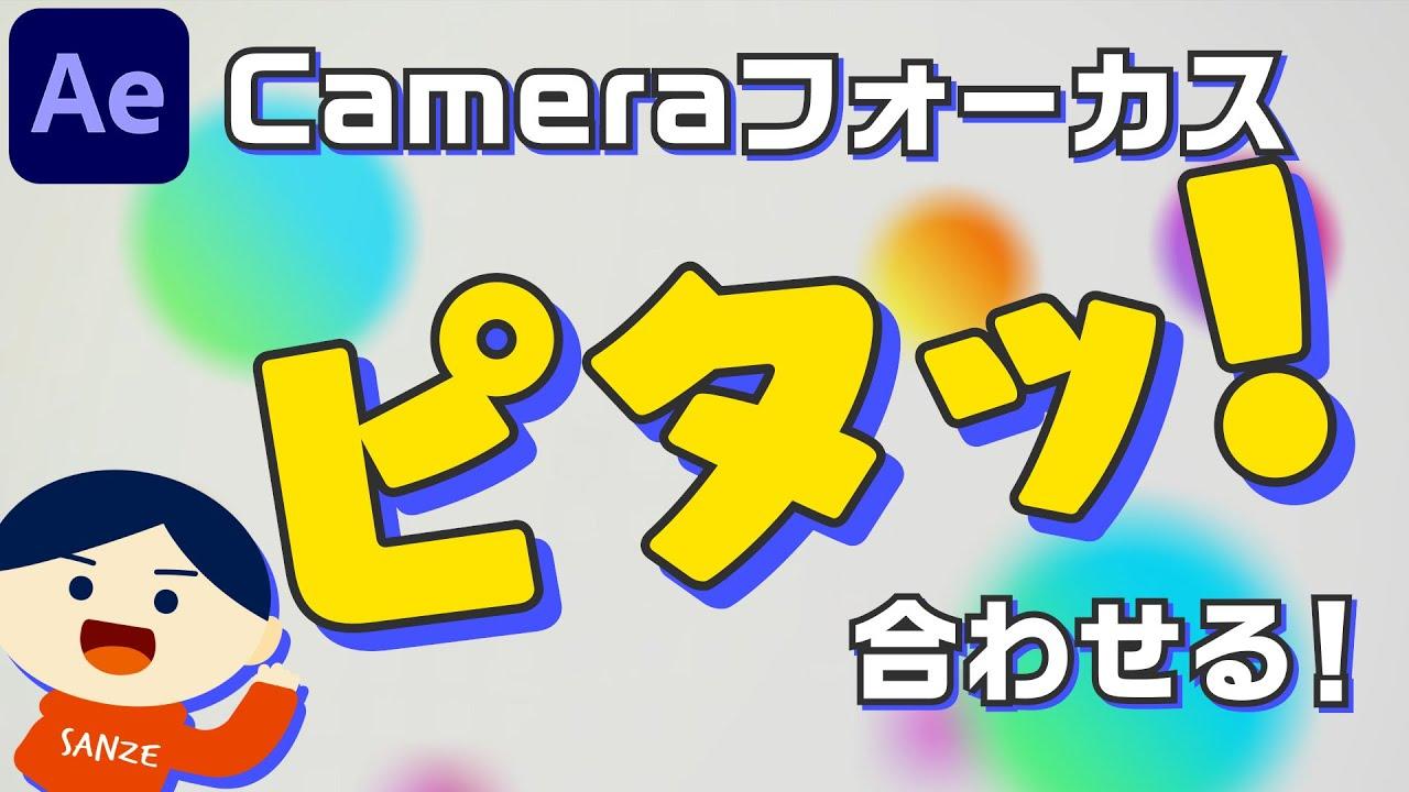【018】カメラフォーカスを常に合わせるエクスプレッション