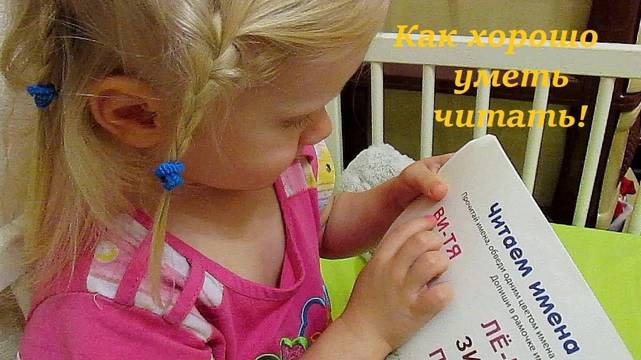 Как хорошо уметь читать   Бэла (3 года) - YouTube