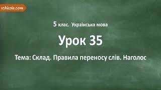#35 Склад. Правила переносу слів. Наголос. Відеоурок з української мови 5 клас