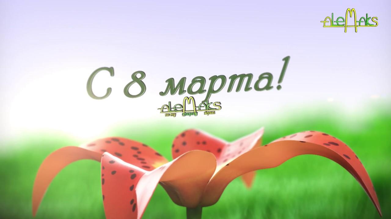 Видео поздравление мультики с 8 марта, фоны открытки