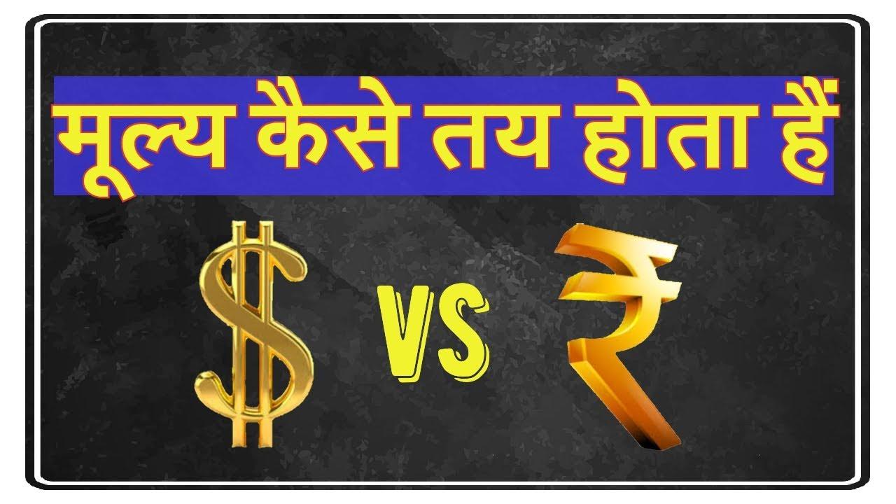 How Usd Dollar Value Changes Against Ru 1 Many Desh Dekhega
