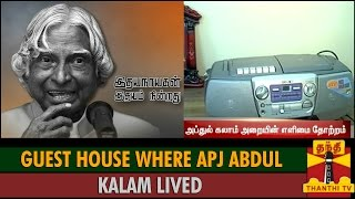 The Guest House in Anna University Where A. P. J. Abdul Kalam Stayed - Thanthi TV
