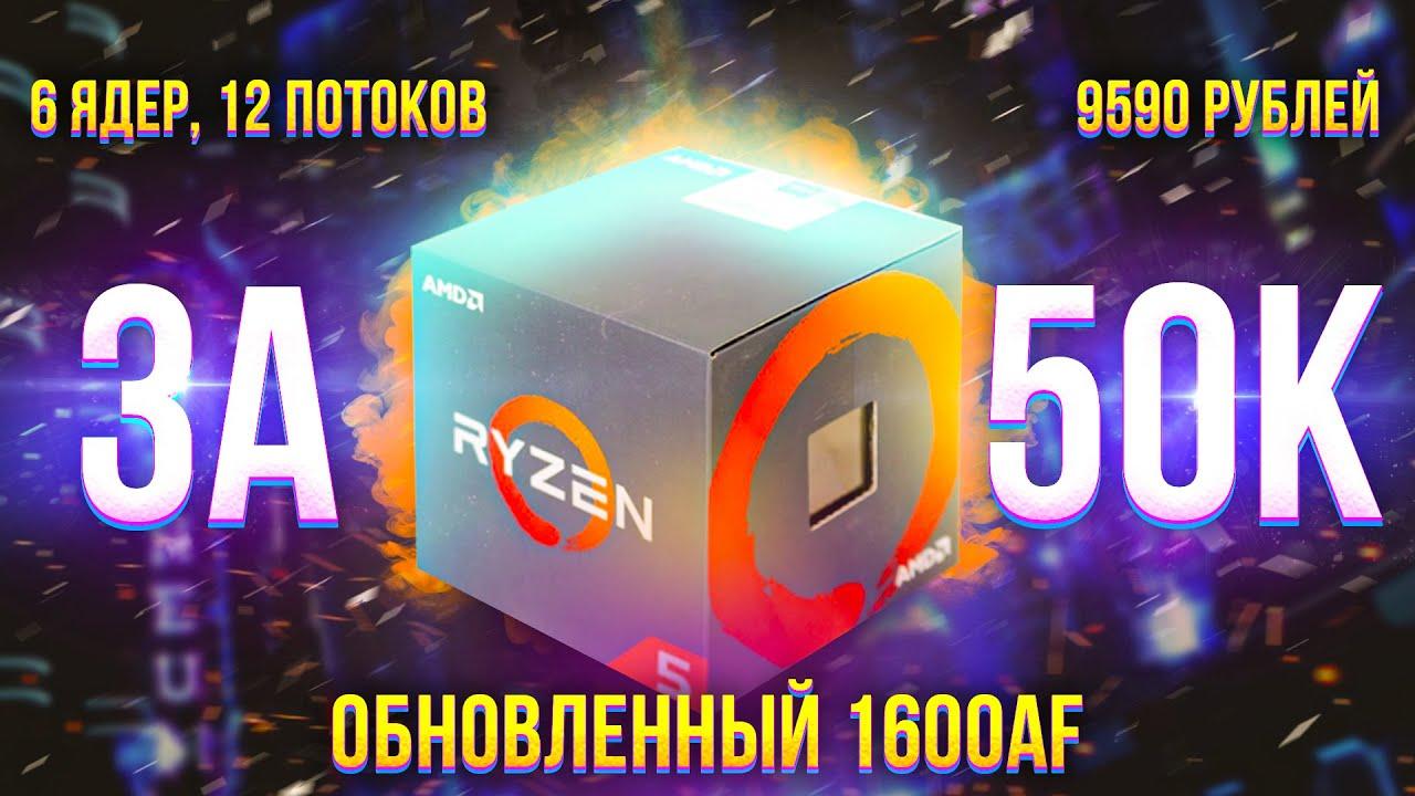 СОБРАЛ АНТИКРИЗИСНЫЙ ПК ЗА 50 000 Рублей (650$) в 2020 году! RYZEN 5 1600 AF