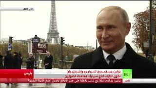 بوتين: مستعدون لحوار واشنطن.. ولقاء محتمل مع ترامب في قمة العشرين.. فيديو