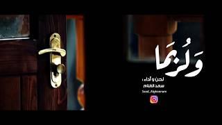 ولربما - سعد الغنام | HD