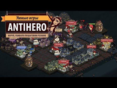 Antihero: обзор игры и рецензия