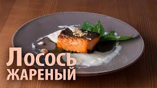 Жареный Лосось [Рецепты Весёлая Кухня]