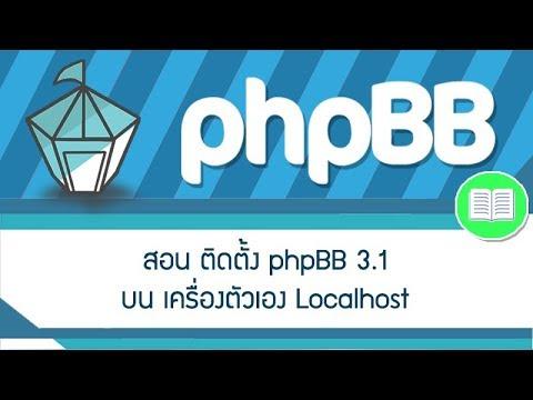 วีดีโอ สอน ติดตั้ง phpBB 3.1 บน เครื่องตัวเอง Localhost ทำเว็บบอร์ด โพสข้อความ