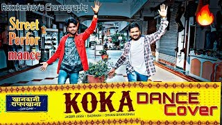 Koka |Dance Choreography Video | Khandaani Shafakhana Sonakshi Sinha, Badshah by Roxx club Faridpur