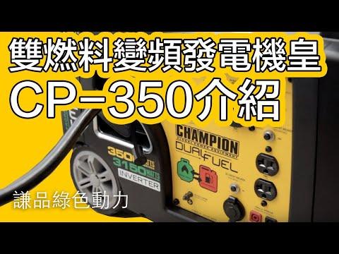 機皇降臨!謙品雙燃料變頻發電機 CP-340 350 瓦斯發電機 champion power equipment