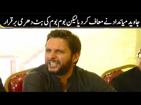 Javed Miandad Forgives Shahid Afrid |  What did Afridi reply in return
