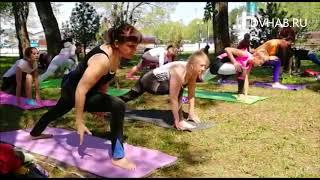 Йога на открытом воздухе в Хабаровске