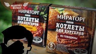 Разогрел и съел: Котлеты для бургеров (МИРАТОРГ)