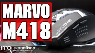 MARVO M418 обзор мышки