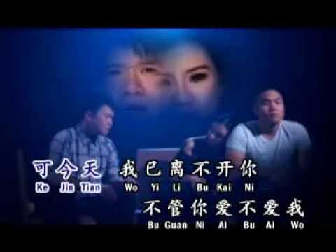 HUANG ZI BIN 黄子彬 - 离不开你  -  LI PU KAI NI with Pinyin