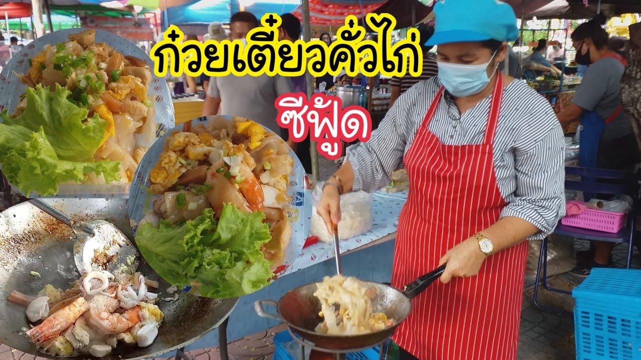 ก๋วยเตี๋ยวคั่วไก่ ซีฟู้ด พี่ต้อย ตลาดนัดกรมปศุสัตว์ | สตรีทฟู้ด | Bangkok Street Food