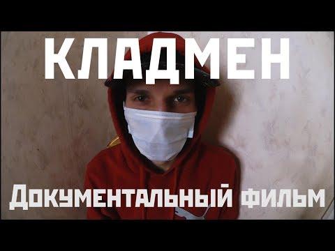КЛАДМЕН. Документальный фильм [2018]. The DROPMAN Russian Documentary Film