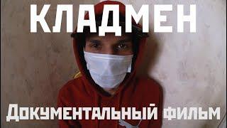 кЛАДМЕН. Документальный фильм 2018. The DROPMAN Russian Documentary Film