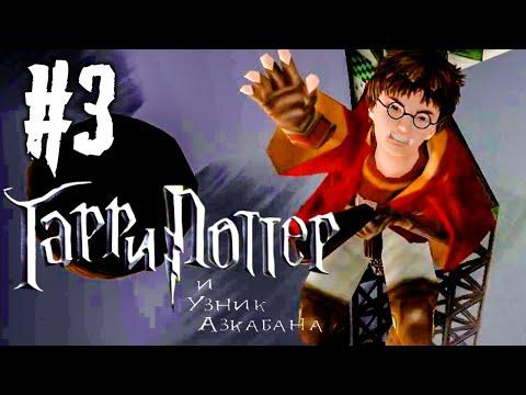 Гарри Поттер и Узник Азкабана Прохождение #3 ► ПАТРОНУС!