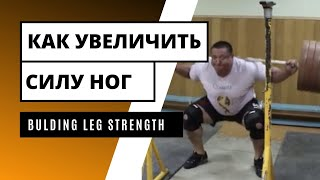 Bulding leg strength [ENG SUB] КАК УВЕЛИЧИТЬ СИЛУ НОГ / S.Bondarenko (Weightlifting  & CrossFit )