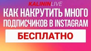 Как накрутить подписчиков instagram БЕСПЛАТНО | KalininLive