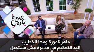 ماهر قدورة ومها الخطيب - آلية التحكيم في مبادرة مش مستحيل