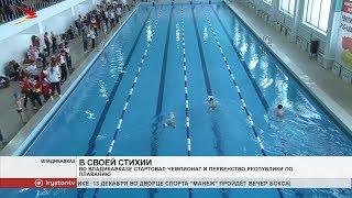 Во Владикавказе стартовал чемпионат и первенство республики по плаванию