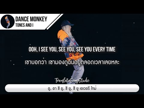 แปลเพลง Dance Monkey - Tones and I