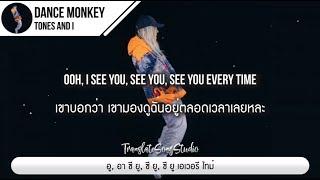 Gambar แปลเพลง Dance Monkey - Tones And I