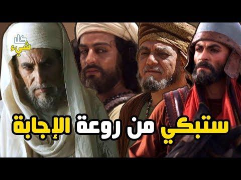 لماذا اختار الله العرب دون سواهم لكي يبعث فيهم آخر الأنبياء؟ ستبكي من روعة الإجابة