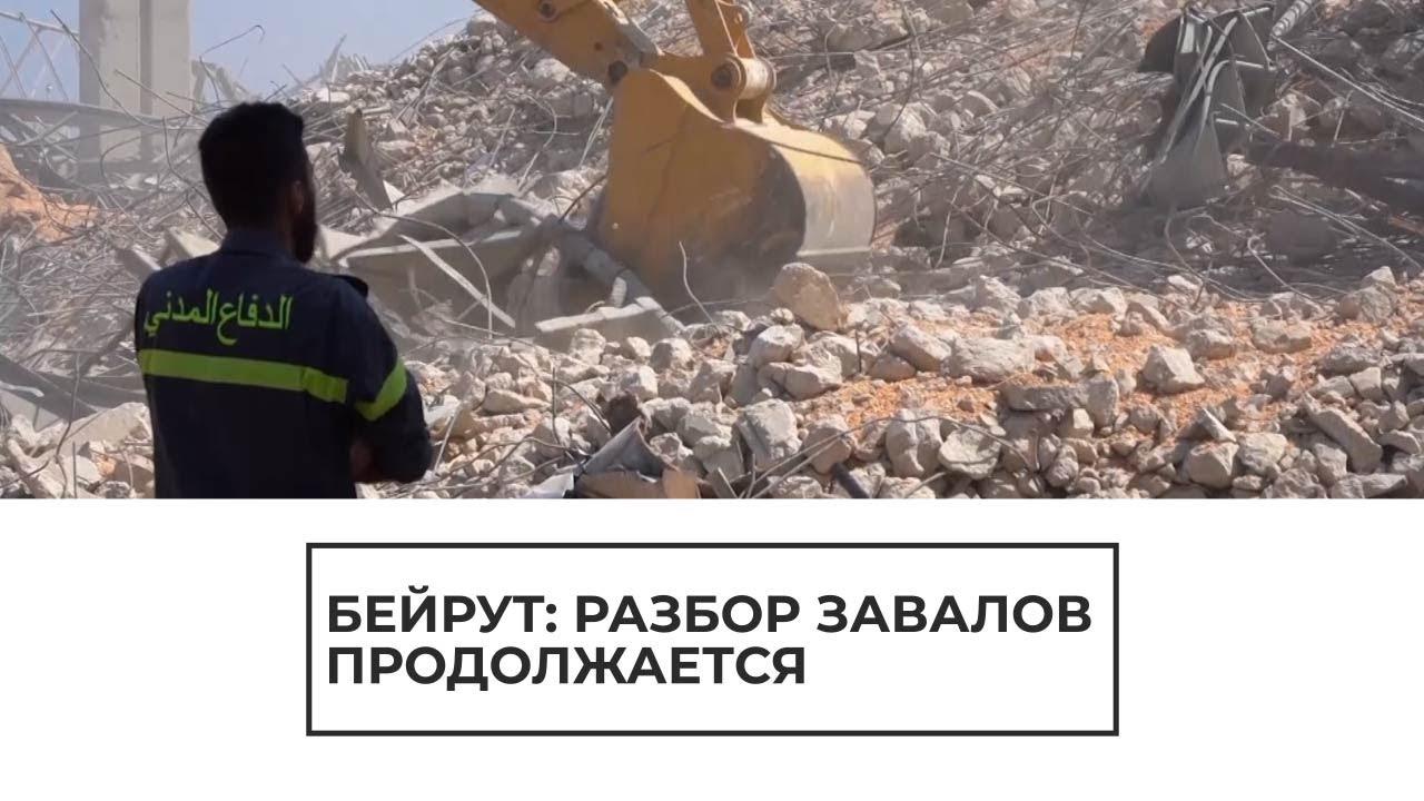 Разбор завалов в Бейруте продолжается
