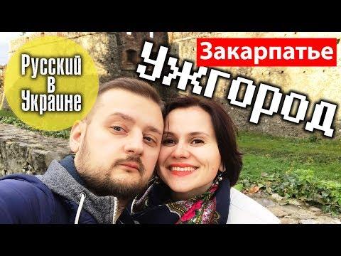 РУССКИЙ В УКРАИНЕ / УЖГОРОД