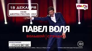 Павел Воля в Минске! 18.12.18. Дворец Республики