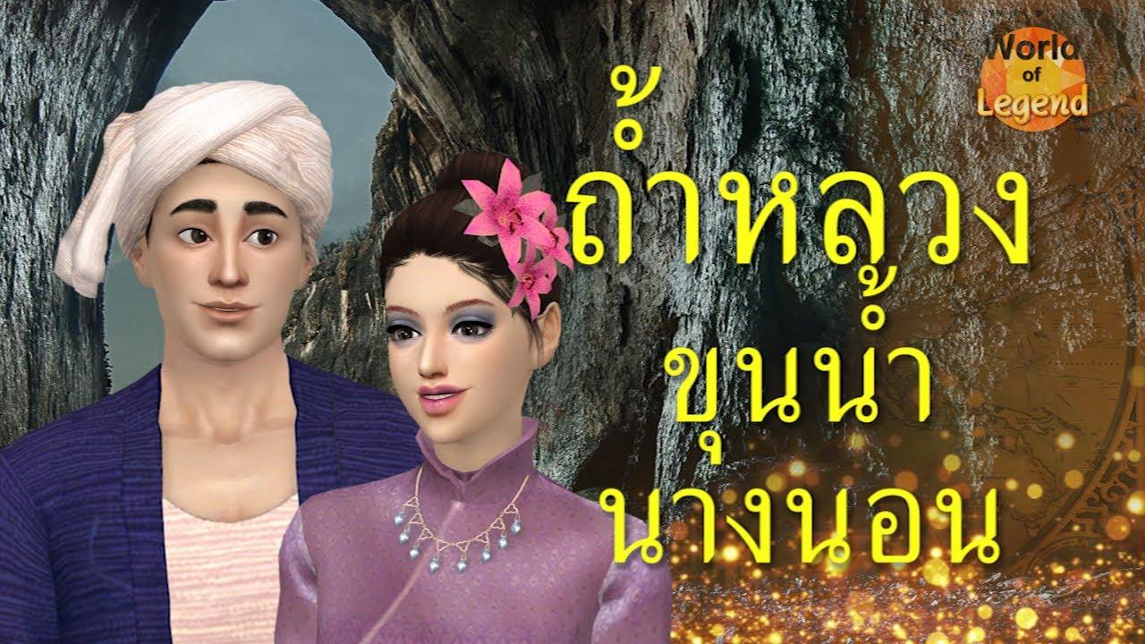 ตำนาน ถ้ำหลวง ขุนน้ำนางนอน | ตำนานไทย | โลกแห่งตำนาน | The Sims 4