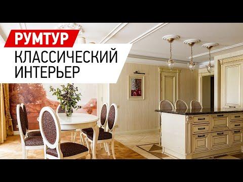 Интерьер квартиры в классическом стиле. Румтур по интерьеру квартиры в Петродворце. Обзор интерьера