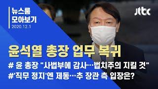 """[뉴스룸 모아보기] 법원·감찰위 """"검찰총장 직무정지 부당""""…윤석열, 즉각 출근 / JTBC News"""