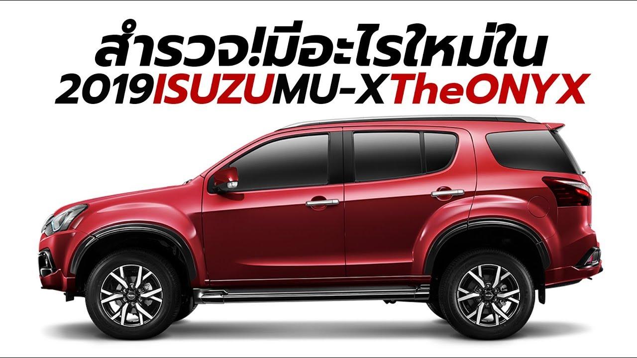 เปิดตัว - ราคา 2019 Isuzu MU-X The Onyx โฉมใหม่ล่าสุด มีอะไรใหม่ มาให้บ้าง? | CarDebuts