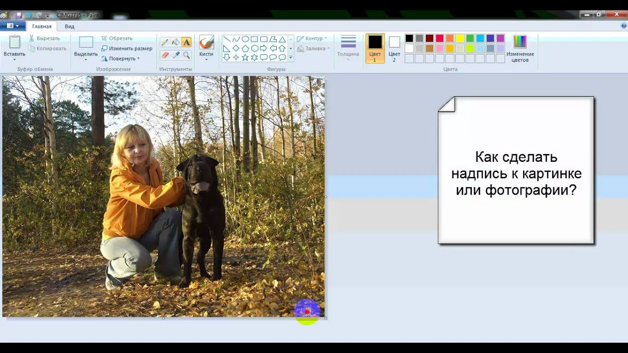 как можно создать картинку с надписью