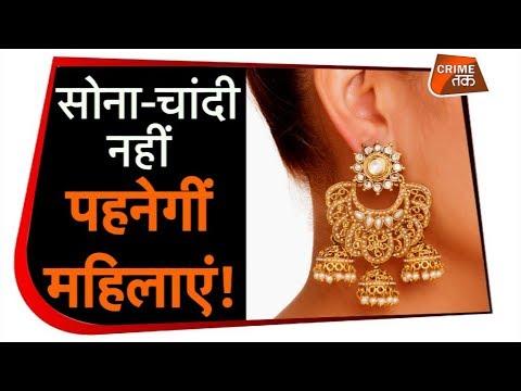 JWELLERY पहनने से आखिर क्यों मना कर रही हैं दिल्ली की महिलाएं?| Crime Tak