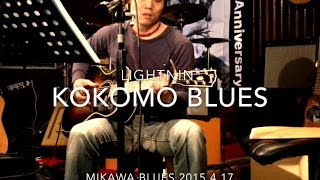 Kokomo Blues /MB.Kamy /MikawaBlues /MB-20150417 /ライトニン