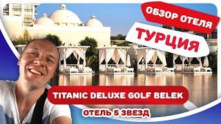 Обзор отеля Титаник Делюкс Гольф Белек (Titanic Deluxe Golf Belek). Отдых в отеле 5 звезд. ЦЕНЫ