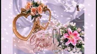 Видео открытка с Днем Свадьбы!