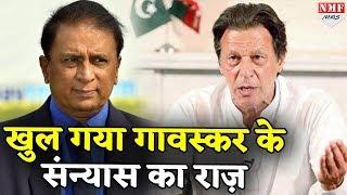 जानिए वो किस्सा जब Imran Khan ने Sunil Gavaskar को संन्यास लेने से रोक दिया था