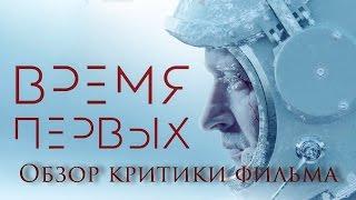 Время Первых (2017) - обзор критики фильма