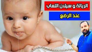 الريالة و سيلان اللعاب عند الاطفال الرضع شكوي متكررة و الحل سهل و بسيط !!