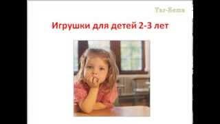 видео ТОП-20 лучших игрушек для детей 4-5 лет (игрушки бестселлеры)