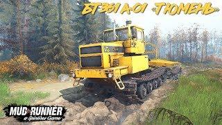 MudRunner - БТ361А-01 «Тюмень»